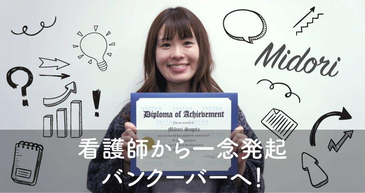 Midori-Sugita