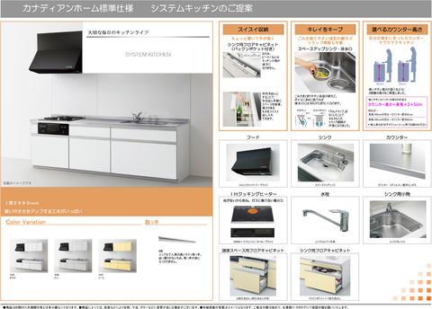 TOTO標準仕様キッチン