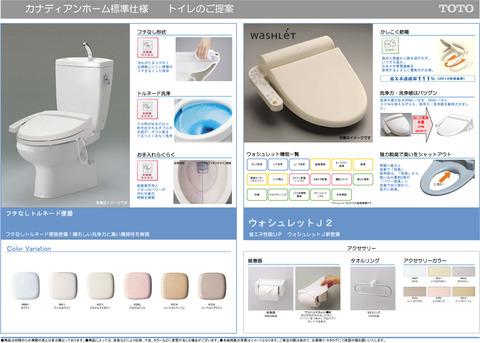 TOTO標準仕様トイレ