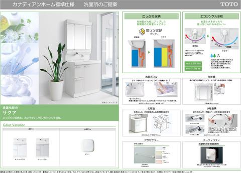TOTO標準仕様洗面化粧台