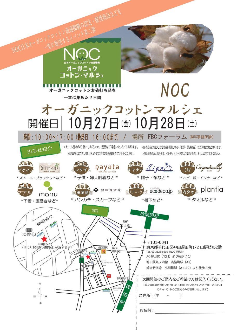 第2回NOCオーガニックコットンマルシェ 2017.10月開催分フライヤー