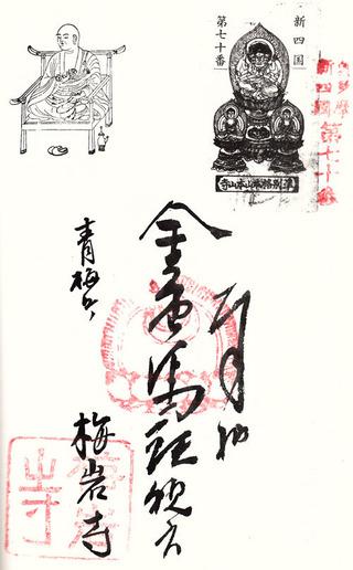 70梅岩寺