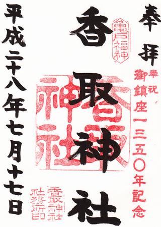 香取神社・亀戸