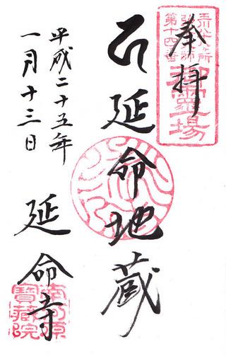 14延命寺・玉川88