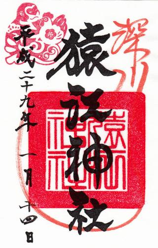 猿江神社h2901