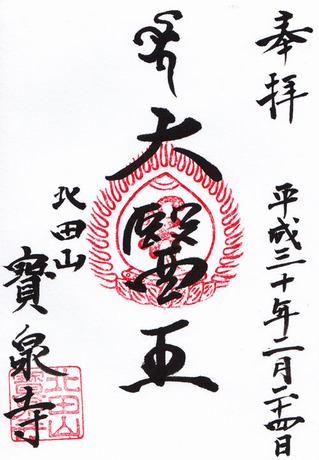 宝泉寺・富岡