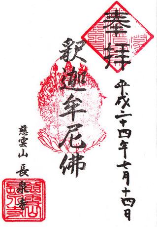 57長泉寺・東京百観音