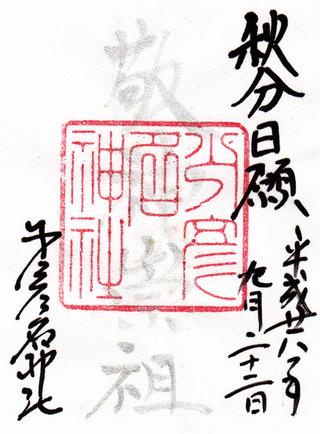 少彦名神社・秋分日願・銀