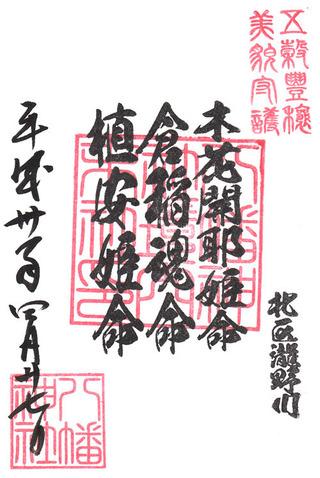 八幡・滝野川・境内社