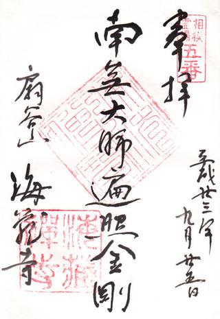 5・海蔵寺