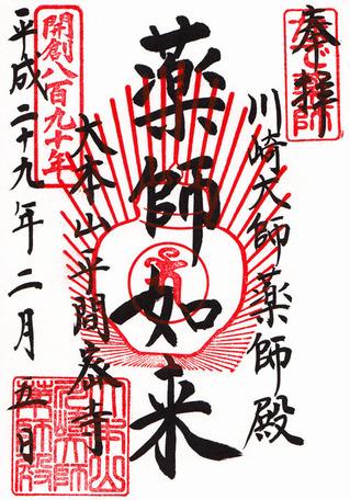平間寺・薬師h2902