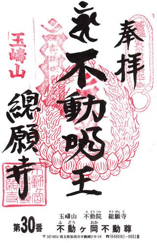 30総願寺