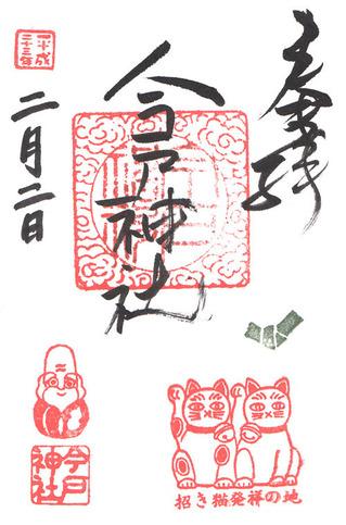 今戸神社01