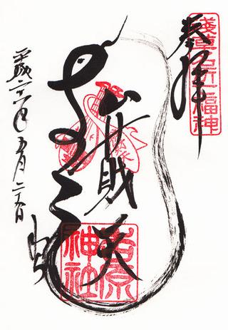 吉原神社奥宮・h28