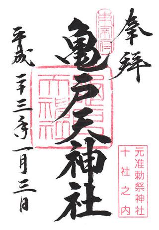 亀戸天神社03