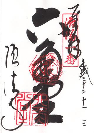 rokkakudou
