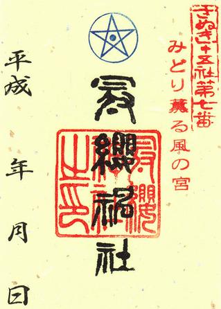 冠纓神社・02