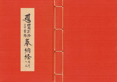 四国別格20霊場・御朱印帳