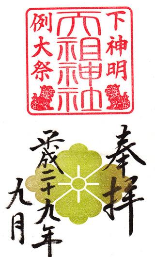 天祖神社・下神明h29例大祭