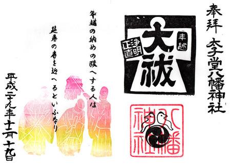 八幡神社・太子堂・2017年越
