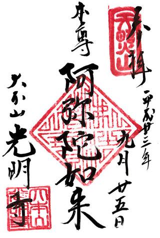 光明寺・鎌倉六阿弥陀