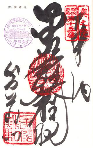 15箸蔵寺・別格