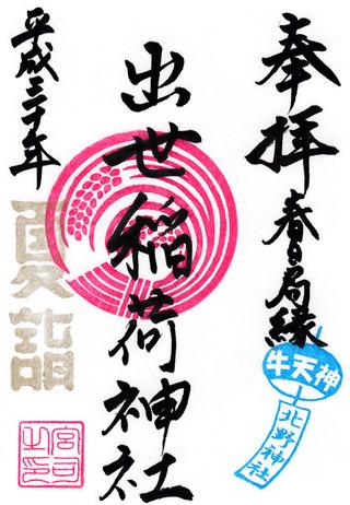 北野神社・稲荷神社h3007