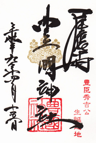 中村豊国神社・h2904