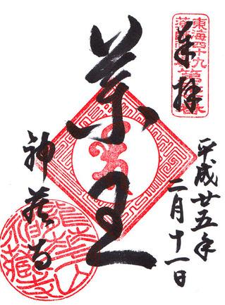 27神蔵寺