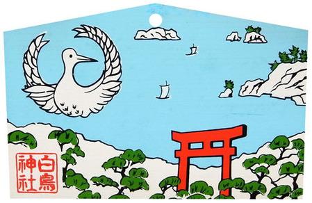 香川・白鳥神社