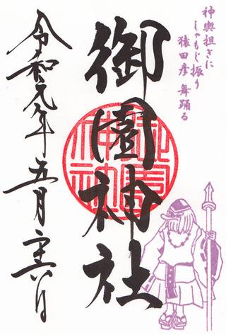 八幡・蒲田八幡・御園2019