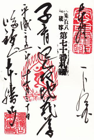 70宗吾霊堂