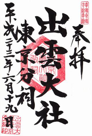 出雲大社・東京