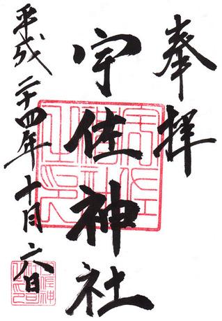 宇佐神社・世田谷