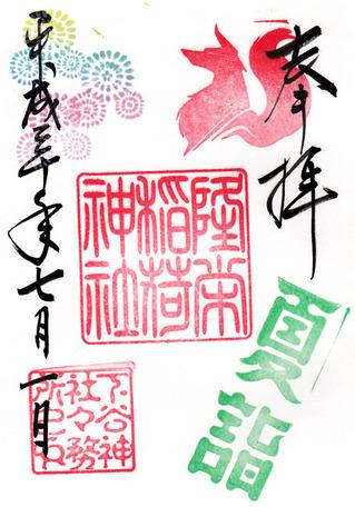 下谷神社・隆栄・h3007