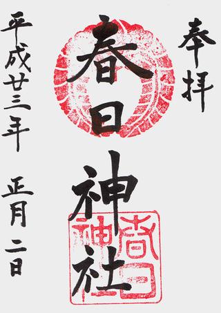 toku_kasuga