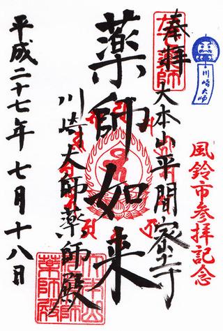 川崎大師・薬師殿・2015風鈴