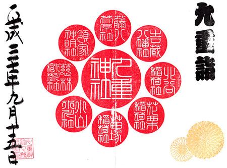 九重神社・9社