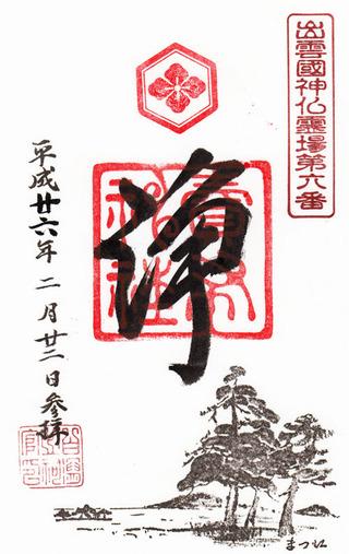 売布神社・神仏霊場