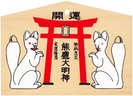 熊鷹大明神・井戸寺