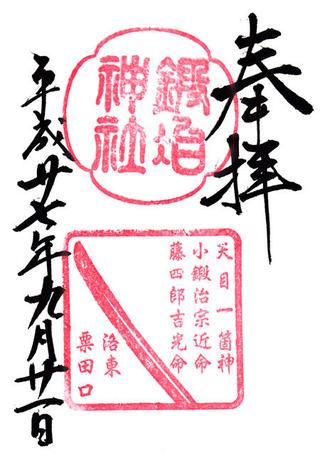 粟田神社・鍛冶神社