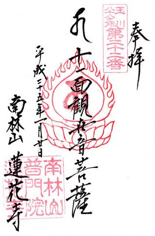 22蓮花寺