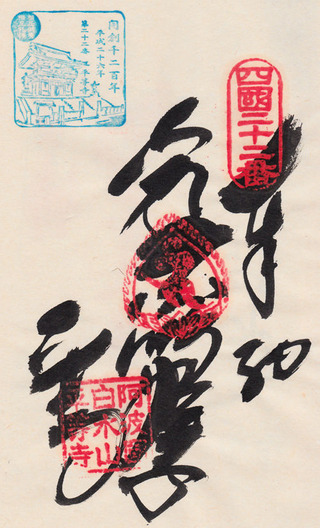 22・平等寺2014_01