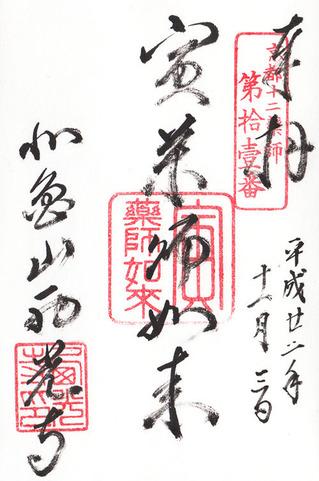 11西光寺・寅薬師