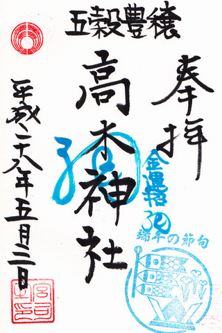 高木神社・牛天神