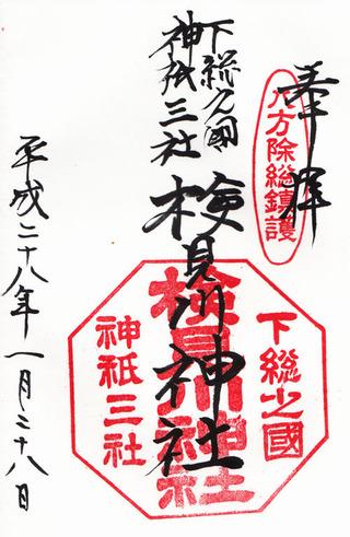 検見川・159