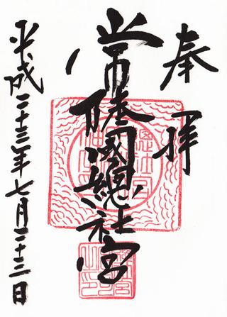 常陸国総社宮01