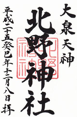 北野神社・大泉学園