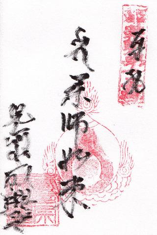 13城興寺