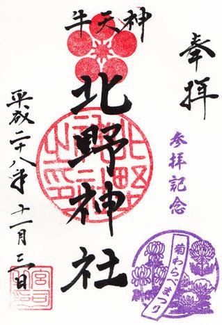北野神社・菊
